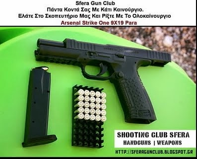 ΝΕΟ ΟΠΛΟ ΤΟΥ SFERA GUN CLUB Arsenal Strike One 9X19 Para