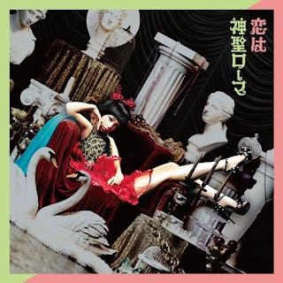 Hanae ハナエ - Koi wa Shinsei Rome 恋は神聖ローマ