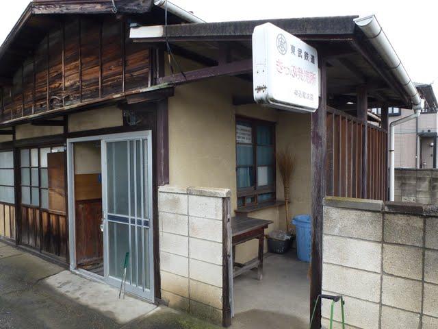 東武鉄道 常備軟券乗車券 伊勢崎線 東武和泉駅 販売所開業中