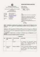 ΝΕΑ εγκύκλιος 22/8/19 - Αναδιάρθρωση & εξορθολογισμός της ύλης Γ΄  Δημοτικού