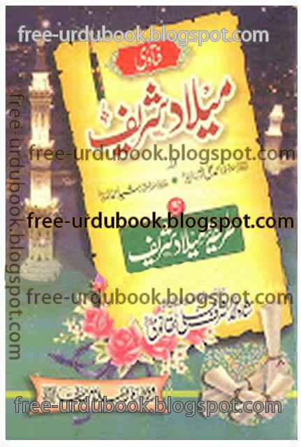 Mubashrat Ka Tarika in Urdu