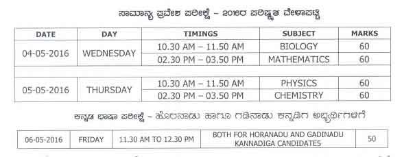 KCET 2016 Exam Date Schedule