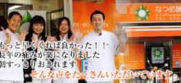 なつめ鍼灸整骨院 Osteopathic Academy Natsume