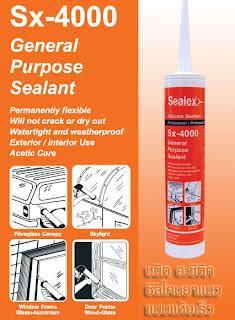 อะซิติก ซิลิโคน ชนิดยาแนว sealex SX-4000