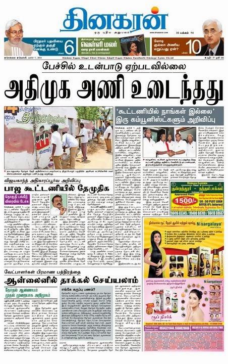 Dinakaran Epaper 7-3-2014 Tamil News Paper Pdf Free Download