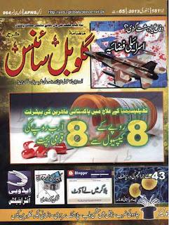 Global Science Urdu Magzine January 2013 pdf