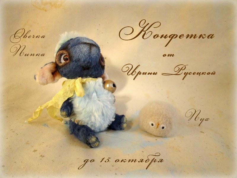 Конфетка от Ирины Русецкой