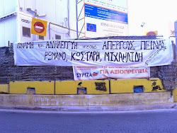 ΠΑΝΩ/ΣΤΟ ΜΕΤΡΟ
