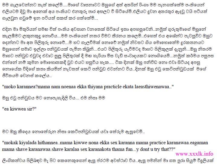 free download sinhala wela katha pdf