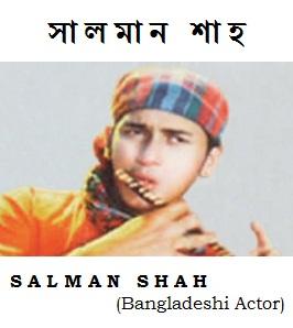 actor salman shah