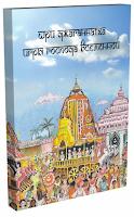 Бхакти Пурушоттама Свами. Шри Джаганнатха: Игры Господа Вселенной