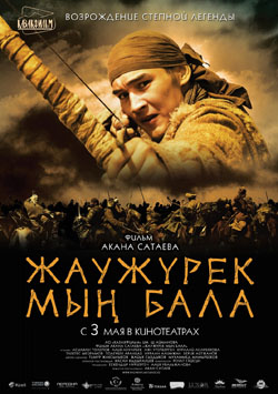 Myn Bala Warriors of the Steppe 2012 poster