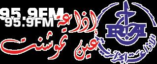Radio Ain Temouchent 95.9 FM Live Streaming Algeria|StreamTheBlog - Free Tv Radio Streaming Online