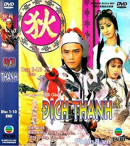 Địch Thanh