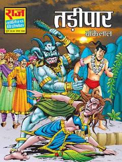 Tadipaar -Bakelal-Hindi-Comic