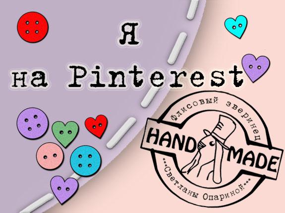 Я на Pinterest
