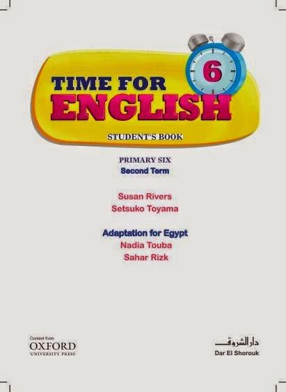كتاب الانجليزي للصف السادس الابتدائي الفصل الدراسي الثاني (2013 - 2014) Time For English 6