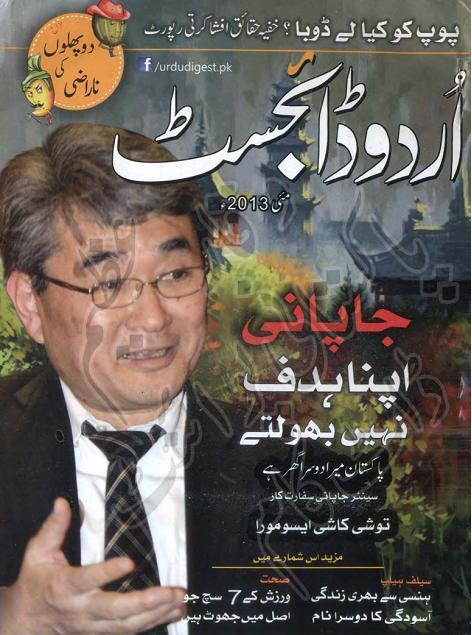 Urdu Digest is a famous monthly magazine publishing in Pakistan Since