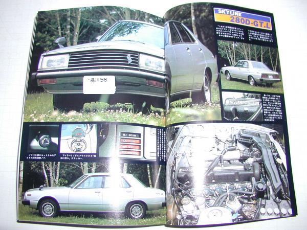 Nissan Skyline, EGC211, C210, 280DGT, Diesel, LD28, JDM, japoński samochód, najszybszy diesel, dawny model, oldschool