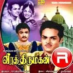 Veera Thirumagan (1962)