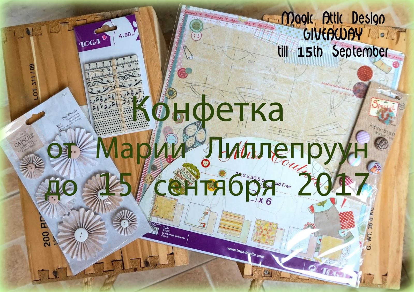 Конфетка от Марии Лиллепруун до 18.09