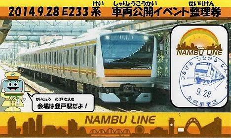 南武線 E233系8000番台車両展示会整理券