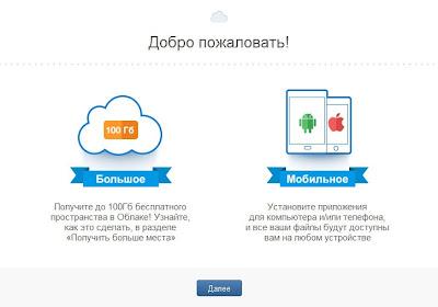 при первом входе на облако mail.ru