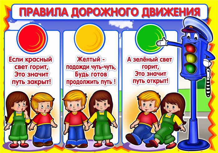 Картинки по запросу картинки для детей на тему азбука безопасности