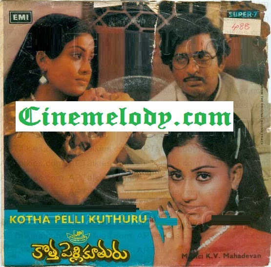 Kotha Pelli Kuthuru Telugu Mp3 Songs Free  Download  1985