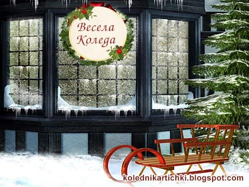 Зимна картичка Весела Коледа