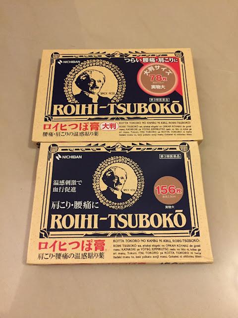 ROIHI TSUBOKO 肩酸腰痛温感貼布