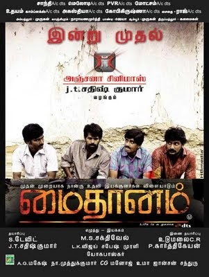 maithanam mp3 songs free download free tamil mp3 songs