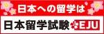 http://www.jasso.go.jp/eju/