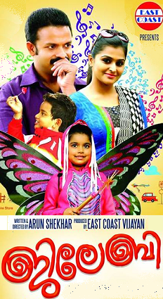 Watch Jilebi (2015) DVDRip Malayalam Full Movie Watch Online Free Download