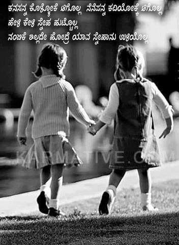 Kannada+Quotes+In+Kannada+Language+(108).jpg