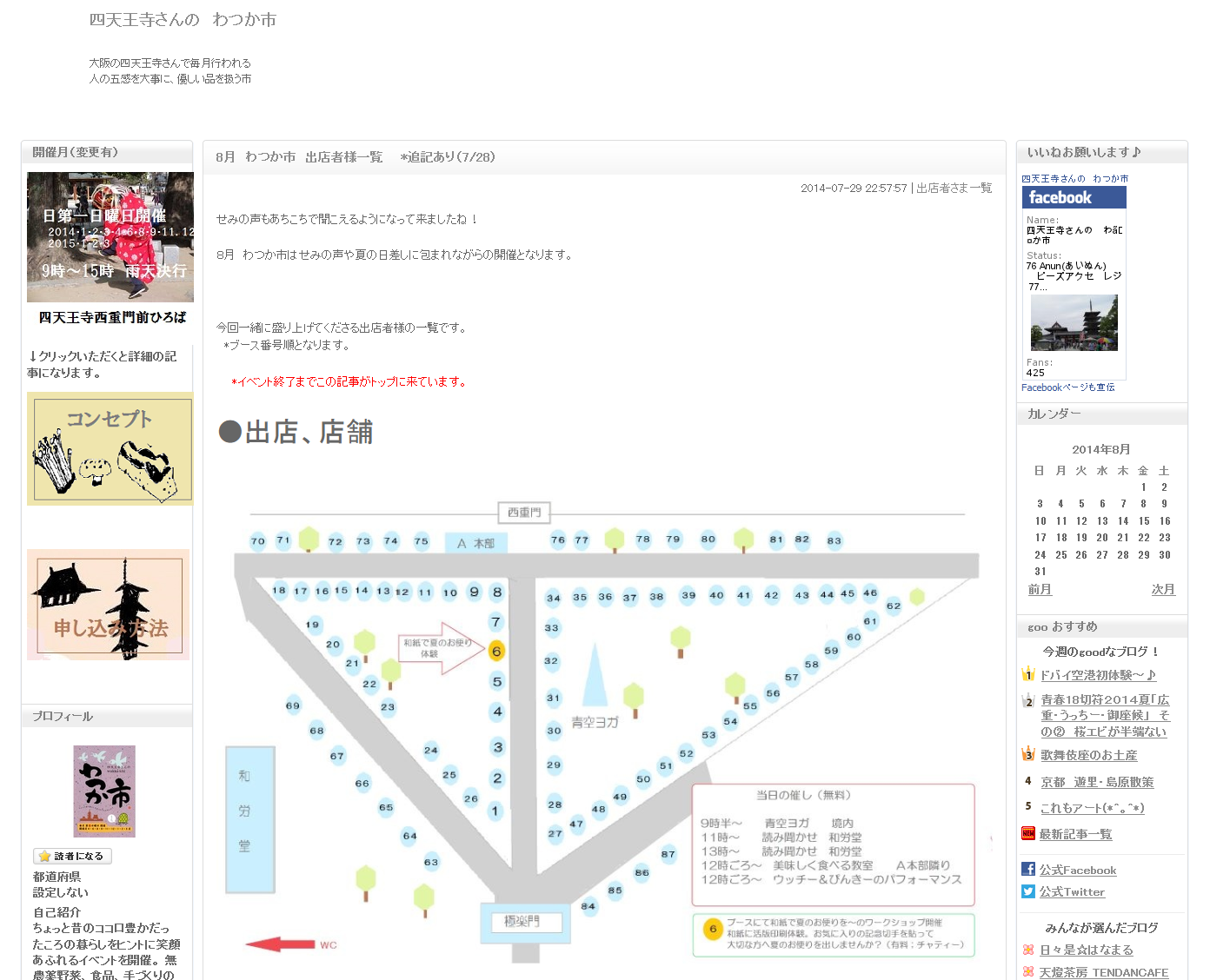 http://blog.goo.ne.jp/jinenichi
