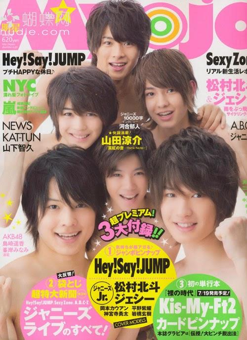 Myojo (ミョウジョウ) July2013 Johnny Jr ジャニーズJr.