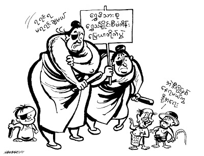 >Cartoon Saw Ngo _Than Shwe's Daughters & 50 acre of land from Rangoon