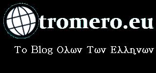 tromero - ειδήσεις