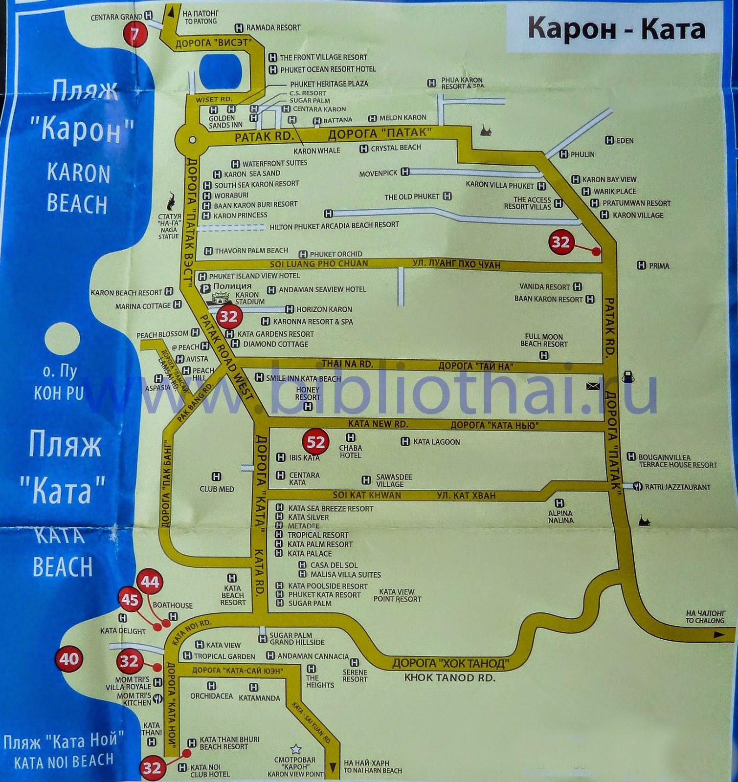 Карта Карона, Каты и Каты Ной на русском языке
