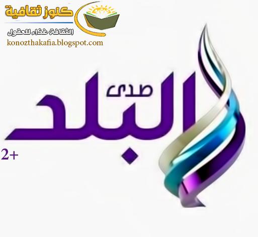 تردد قناة صدى البلد بلس 2 2015
