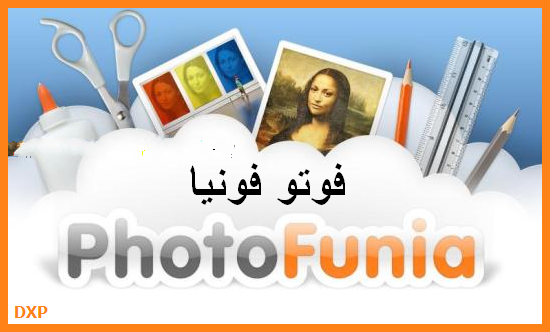 فوتو فونيا للصور http://www.downloadxprograms.com/2013/02/Photofunia-Installation-images-for-free.html