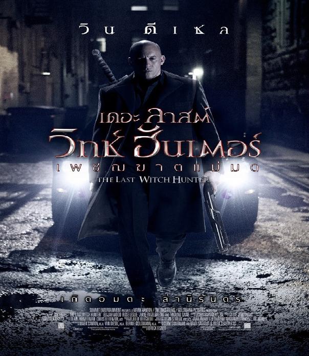 [ZOOM V.1] [ซูมมาแล้ว] THE LAST WITCH HUNTER (2015) วิทช์ ฮันเตอร์ เพชฌฆาตแม่มด [พากย์ไทยโรง + อังกฤษ]