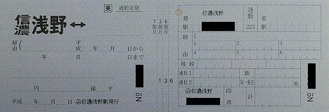 信濃浅野駅 補充式 通勤用準常備定期乗車券 信濃浅野⇔長野