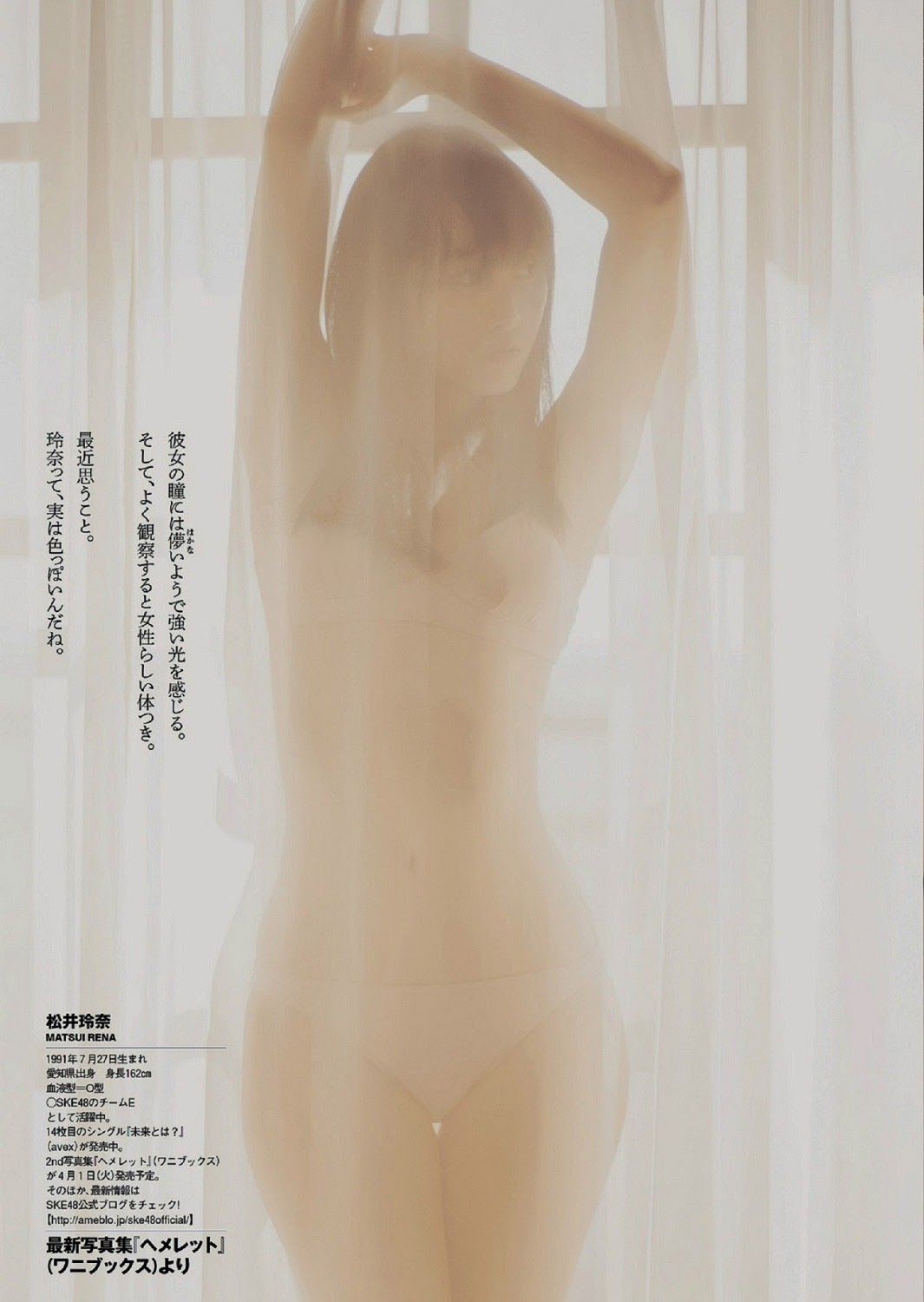 Matsui Rena 松井玲奈 Weekly Playboy April 2014 Photos 5