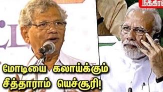 Sitaram Yechury comments on Modi Govt   Marxist   BJP