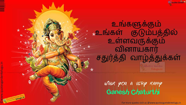 vinayagar chaturthi Quotes Greetings HDwallpapers in tamil