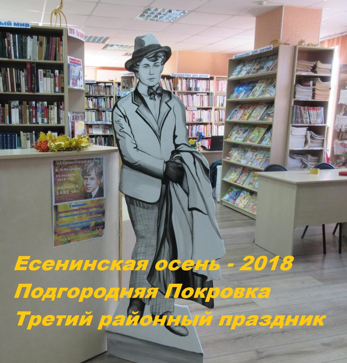 """""""Есенинская осень"""" -2018"""