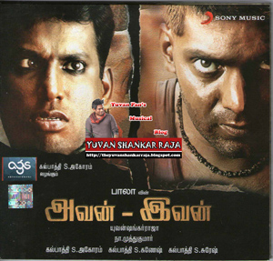 Avan Ivan Movie Album/CD Cover