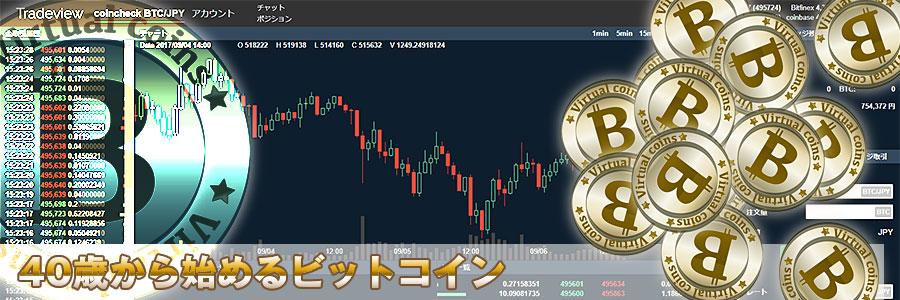 40歳から始めるビットコイン